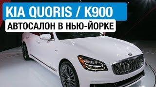 KIA Quoris 2018 // Павел Блюденов