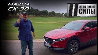 Тест — драйв Mazda CX-30 2019