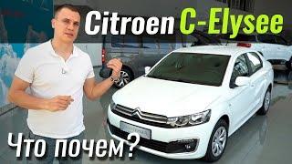 Обзор Citroen C-Elysee 2019 в салоне в Украине