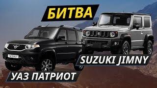 2020 УАЗ Патриот vs Suzuki Jimny