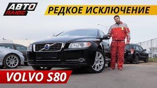 Надежный Volvo S80 2011 б/у