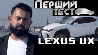 Тест-драйв LEXUS UX 2018