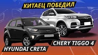 Chery Tiggo 4 vs Hyundai Creta 2019