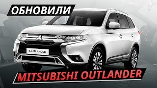 Зачем это нужно в Mitsubishi Outlander 2019?