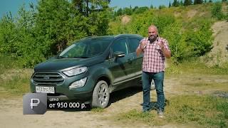 Ford EcoSport 2018 // Наши тесты
