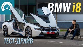 Прощай i8, самый СКУЧНЫЙ суперкар