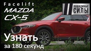 Обновленная Mazda CX-5 2019: краткий обзор