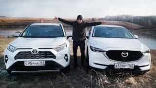 2019 Mazda CX5 vs Новый RAV4