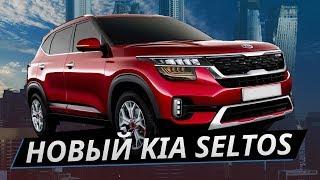 KIA Seltos 2020 лучше Hyundai Creta?