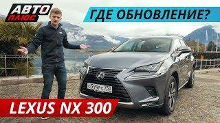 Обновленный Lexus NX 300 2019