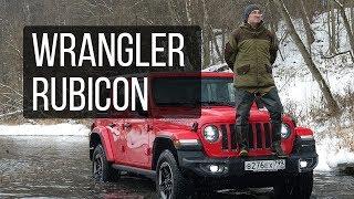 Тест-драйв Джип Рэнглер Рубикон 2019