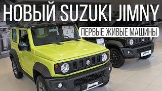 Первый обзор Suzuki Jimny 2020