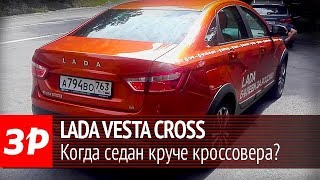 Lada Vesta Cross 2018 2018 // За рулем