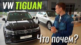Акционный Фольксваген Тигуан 2019 в Украине