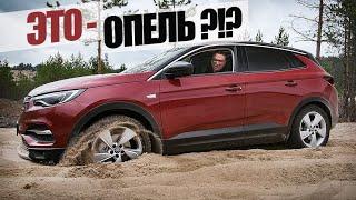 Opel Grandland X 2020: Тигуан и Спортаж НЕ ПРЕДЛАГАТЬ?