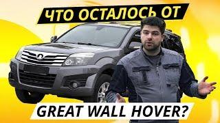 Great Wall Hover H3 2005-2015 // Подержанные автомобили