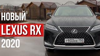 Lexus RX 2020: Тест-драйв и полный обзор перед покупкой