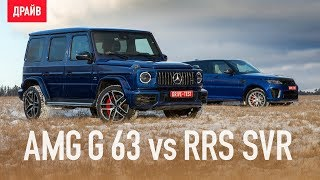 Mercedes-AMG G 63 vs Range Rover Sport SVR 2019