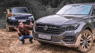 Что могло ПОЙТИ НЕ ТАК? Туарег 2020 vs Range Rover SPORT