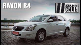 2020 Ravon R4 — дёшево и надежно?