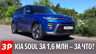 Kia Soul 2019 тест и обзор
