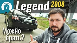 Б/у Honda Legend — ПРЕМИУМ за $10k?
