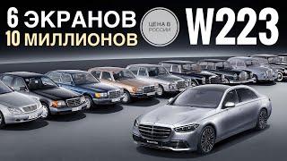 ЗОЛОТОЙ S-КЛАСС? От 10 млн за Mercedes W223