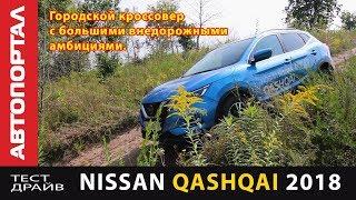 Тест-драйв Nissan Qashqai 2018 Украина