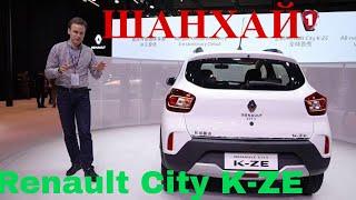 Обзор самого дешевого Renault City K-ZE 2020