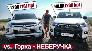 Новый Toyota Hilux 2020 vs Mitsubishi L200 HP