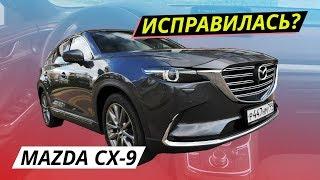 Тест-драйв обновленной Mazda CX-9 2019