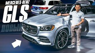 Первый обзор нового Mercedes-Benz GLS 2019