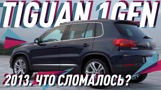 VW TIGUAN I ПОКОЛЕНИЕ 2.0 TDI Б/У