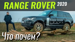 Чем Range Rover круче всех?