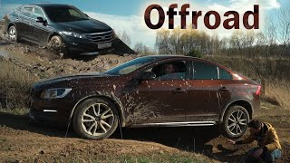Что могут Honda CrossTour и Volvo S60 Cross Country офроуд