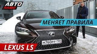 За рулем нового Lexus LS 500 2019