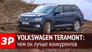 Volkswagen Teramont (Atlas) 2018 // За рулем