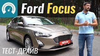 Тест-драйв Форд Фокус 2019 в Украине
