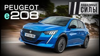 Тест-драйв электрического Peugeot 208 2019