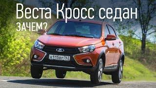 Lada Vesta Cross СЕДАН 2018 // Авторевю