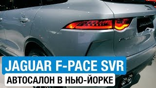 Jaguar F-Pace SVR 2018 // Павел Блюденов