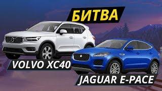 Кто кого: Volvo XC40 vs Jaguar E-PACE 2020