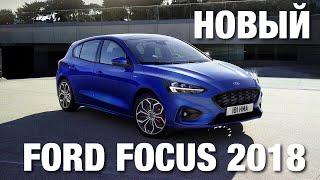 Ford Focus 2018 // Stenni Тест драйв