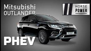 2019 Mitsubishi Outlander PHEV — годный?