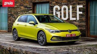 Тест-драйв Volkswagen Golf 8