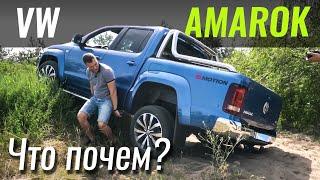 VW Amarok 2020 минус $10k. Брать?