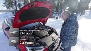 Audi A5 2018 // Наши тесты