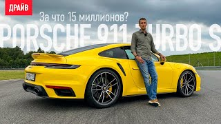 2020 Porsche 911 Turbo S серии 992 тест-драйв