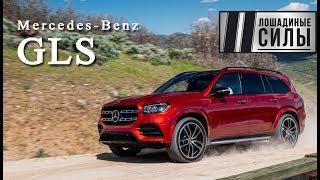Тест-драйв Mercedes GLS 2019