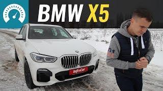 Тест нового BMW Х5 G05 в Украине
